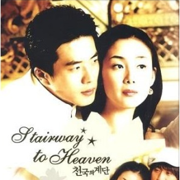 "OST ""Stairway to Heaven"""